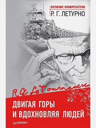 Летурно Р Г - Двигая горы и вдохновляя людей обложка книги