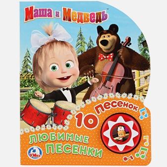 Любимые песенки. Маша и медведь. (1 кнопка с 10 пеcенок). 160х200мм. 10 стр.