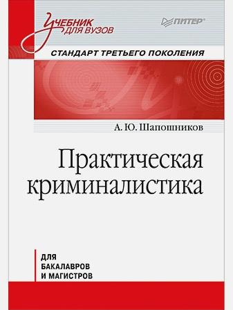 Шапошников А Ю - Практическая криминалистика: Учебник для вузов. Стандарт 3-го поколения обложка книги