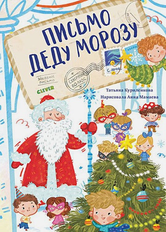 Куриленкова Т. - Сказкотерапия. Письмо Деду Морозу обложка книги