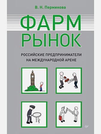 Перминова В Н - Фармрынок. Российские предприниматели на международной арене обложка книги