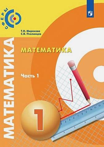 Миракова Т.Н., Пчелинцев С.В. - Миракова. Математика. 1 класс. В двух частях. Часть 1. Учебник. /Сферы обложка книги