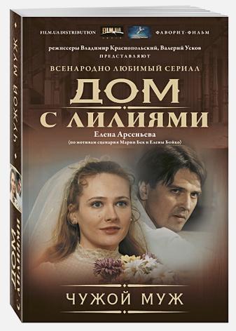 Елена Арсеньева - Чужой муж обложка книги