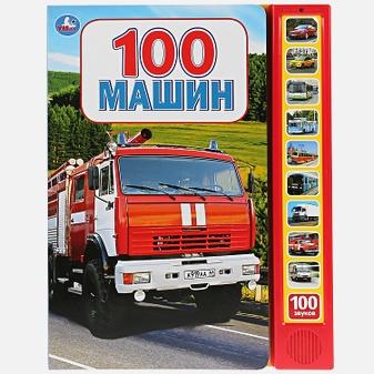 """""""Умка"""". 100 машин (10 звуковых кнопок, 100 звуков). Формат: 233х302мм, 10 карт. стр. в кор.24шт"""