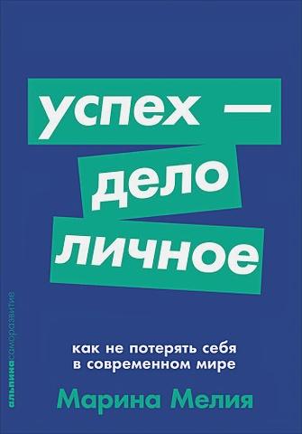Мелия М. - Успех - дело личное: Как не потерять себя в современном мире + Покет-серия обложка книги