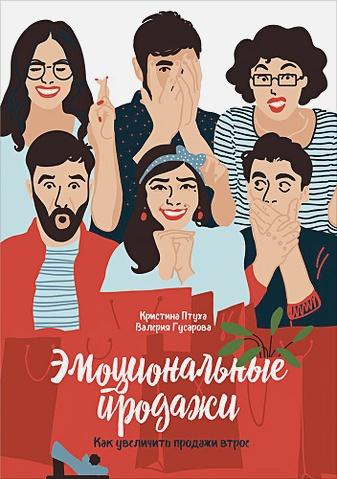 Гусарова В.,Птуха К. - Эмоциональные продажи обложка книги