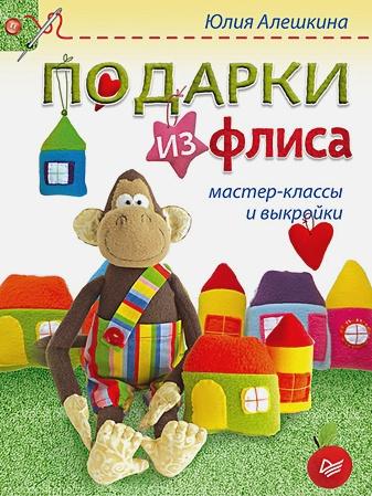 Алешкина Ю А - Подарки из флиса: мастер-классы и выкройки обложка книги