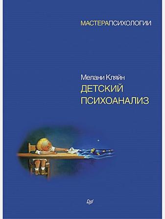 Кляйн М - Детский психоанализ обложка книги