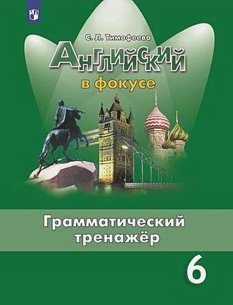 Тимофеева С.Л. - Тимофеева. Английский язык. Грамматический тренажер. 6 класс обложка книги