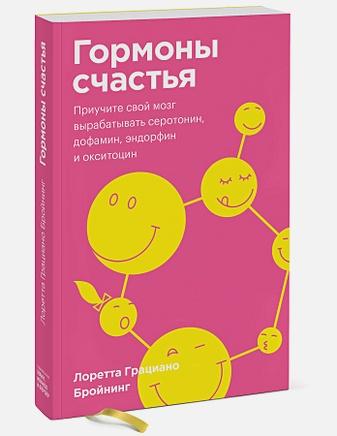 Лоретта Грациано Бройнинг - Гормоны счастья. Приучите свой мозг вырабатывать серотонин, дофамин, эндорфин и окситоцин. Покетбук обложка книги