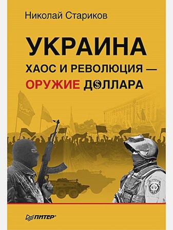 Стариков Н В - Украина: хаос и революция - оружие доллара обложка книги