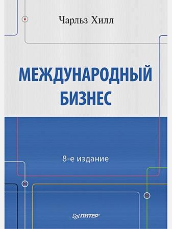 Хилл - Международный бизнес обложка книги