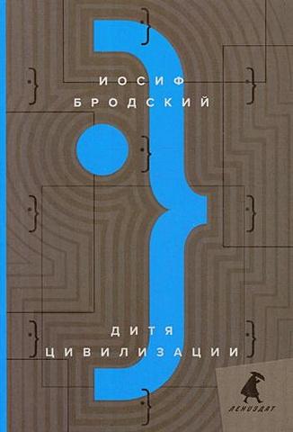 Бродский И. - Дитя цивилизации: эссе обложка книги