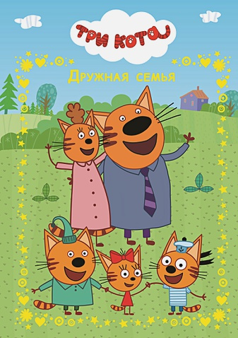 Веселые истории. Дружная семья. Три Кота.