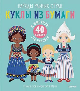 Суон Г. - Куклы из бумаги. Наряды разных стран обложка книги