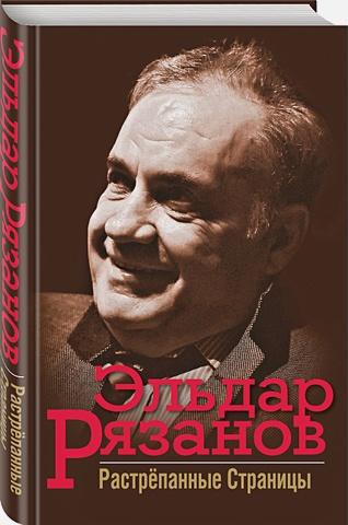 Эльдар Рязанов - Растрёпанные страницы обложка книги