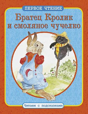 ПЕРВОЕ ЧТЕНИЕ. Читаем с подсказками. Братец Кролик и смоляное чучелко