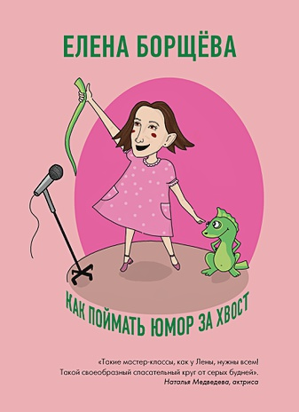 Борщёва Елена Сергеевна - Как поймать юмор за хвост (с автографом) обложка книги