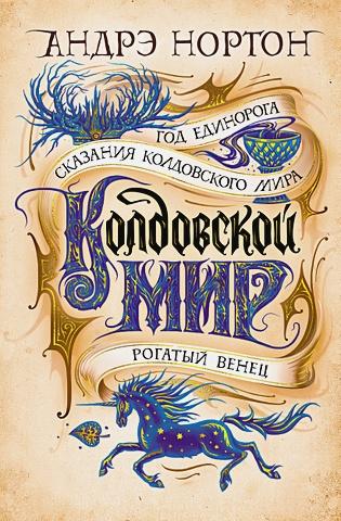 Нортон А. - Колдовской мир. Год Единорога обложка книги