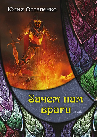 Остапенко Ю. - Зачем нам враги обложка книги