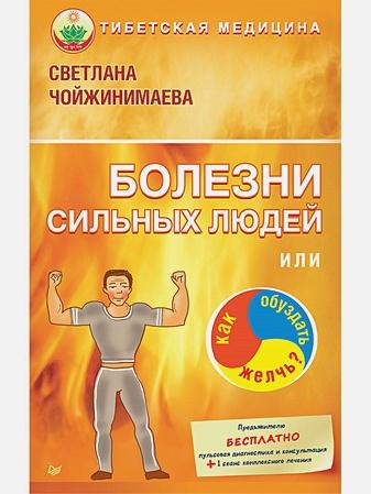 Чойжинимаева С Г - Болезни сильных людей, или Как обуздать желчь? Тибетская медицина обложка книги