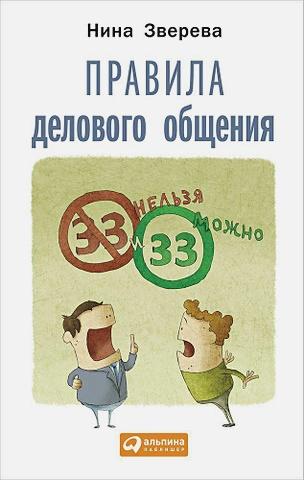 """Зверева Н. - Правила делового общения: 33 """"нельзя"""" и 33 """"можно"""" обложка книги"""