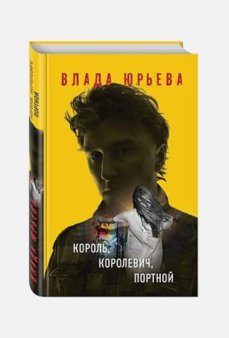 Влада Юрьева - Король, королевич, портной обложка книги