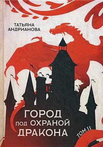 Андрианова Т. - Город под охраной дракона. Т. 2 обложка книги