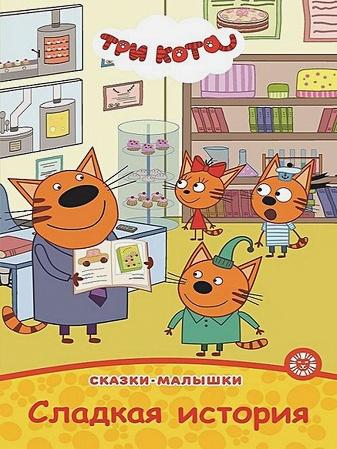 Три кота. Сладкая история. Сказка-малышка