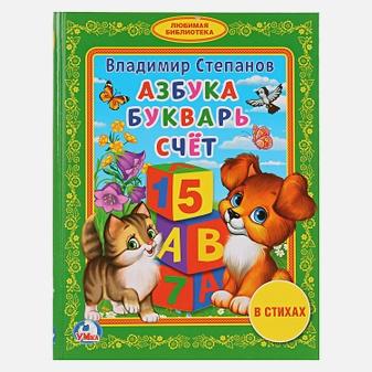 В. Степанов. Азбука. Букварь. Счет (Библиотека Детского Сада). Формат: 165Х215Мм.