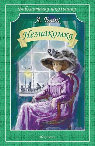 Блок Александр Александрович - Незнакомка обложка книги