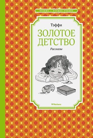 Тэффи - Золотое детство. Рассказы обложка книги