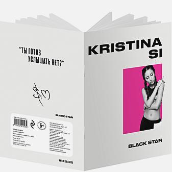 Тетрадь Kristina Si. Ты готов услышать нет? (24 л., клетка)