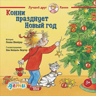 Шнайдер Л. - Конни празднует Новый год обложка книги