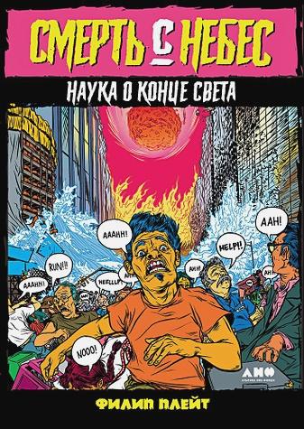 Плейт Ф. - Смерть с небес: Наука о конце света обложка книги