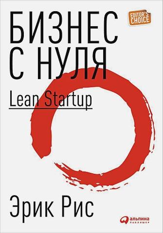Эрик Рис - Бизнес с нуля: Метод Lean Startup (Суперобложка) обложка книги