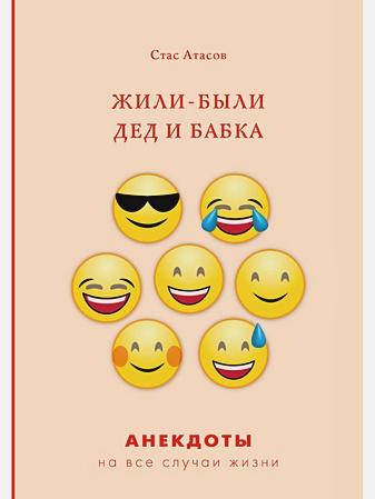 Атасов С. - Жили-были дед и бабка обложка книги