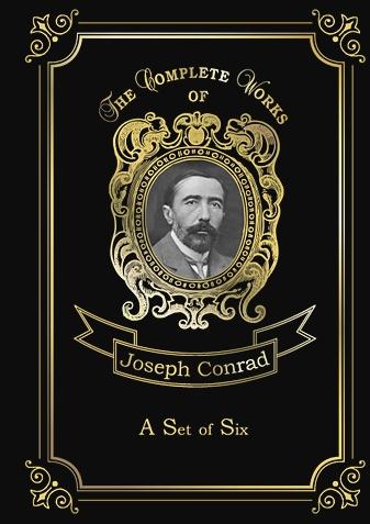 Conrad J. - A Set of Six = Шесть повестей. Т. 14: на англ.яз обложка книги
