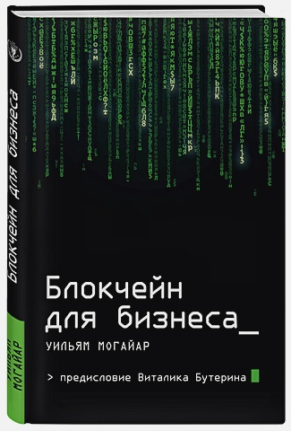 Уильям Могайар, Виталик Бутерин - Блокчейн для бизнеса обложка книги