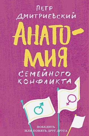 Петр Дмитриевский - Анатомия семейного конфликта. Победить или понять друг друга обложка книги