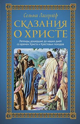 Лагерлеф С. - Сказания о Христе обложка книги