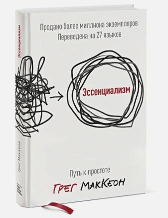 Грег Маккеон - Эссенциализм. Путь к простоте( новинка) обложка книги