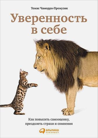 Чаморро-Премузик Т. - Уверенность в себе: Как повысить самооценку, преодолеть страхи и сомнения обложка книги