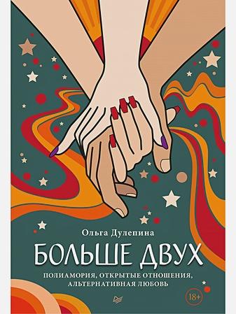 Дулепина О. - Больше двух.  Полиамория, открытые отношения, альтернативная любовь обложка книги