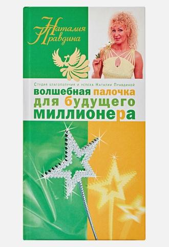 Правдина Н.Б. - Волшебная палочка для будущего миллионера обложка книги