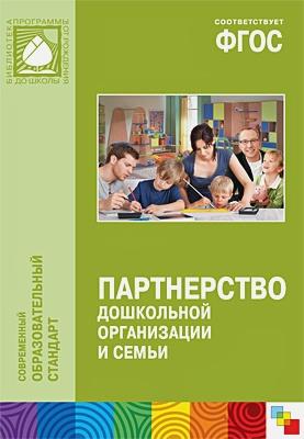 Прищепа С.С., Шатверян Т.С. и др. - ФГОС Партнерство дошкольной организации и семьи обложка книги