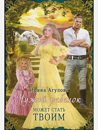 Агулова И. - Чужой ребенок может стать твоим обложка книги