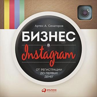 Сенаторов А. - Бизнес в Instagram: От регистрации до первых денег обложка книги