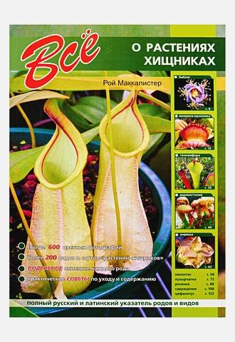 Маккалистер Р. - Все о растениях-хищниках обложка книги