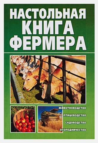 Снегов А. - Настольная книга фермера обложка книги